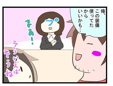 4coma_46_01
