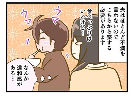 4coma_279_02