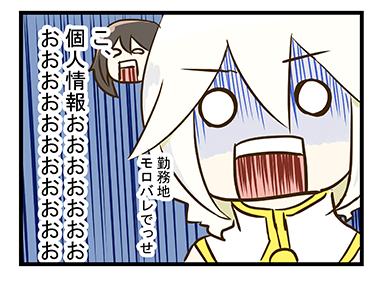 4coma_88_04