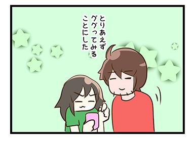 4coma_84_04