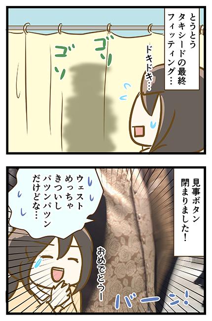 4coma_333_03