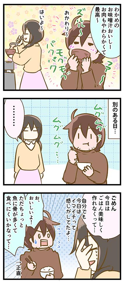 4coma_248_02