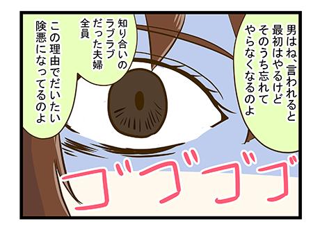 4coma_80_03