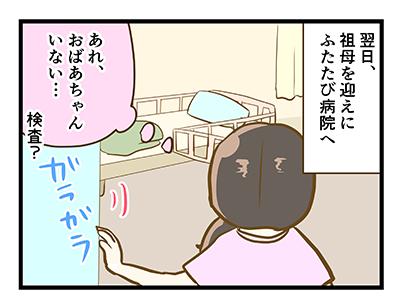 4coma_156_02