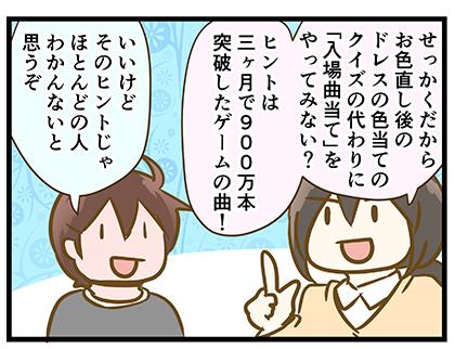 4coma_354_03