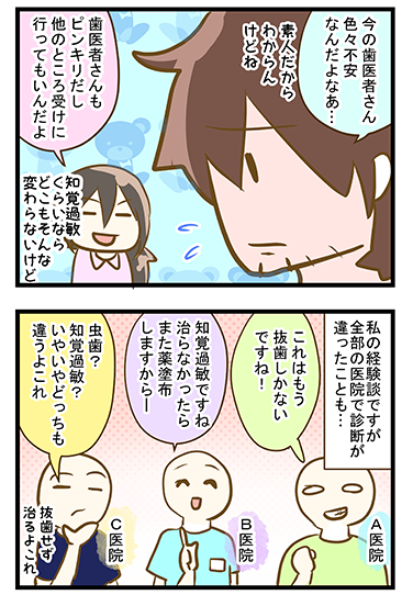 4coma_124_03