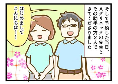4coma_146_07