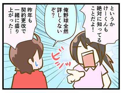 4coma_215_02