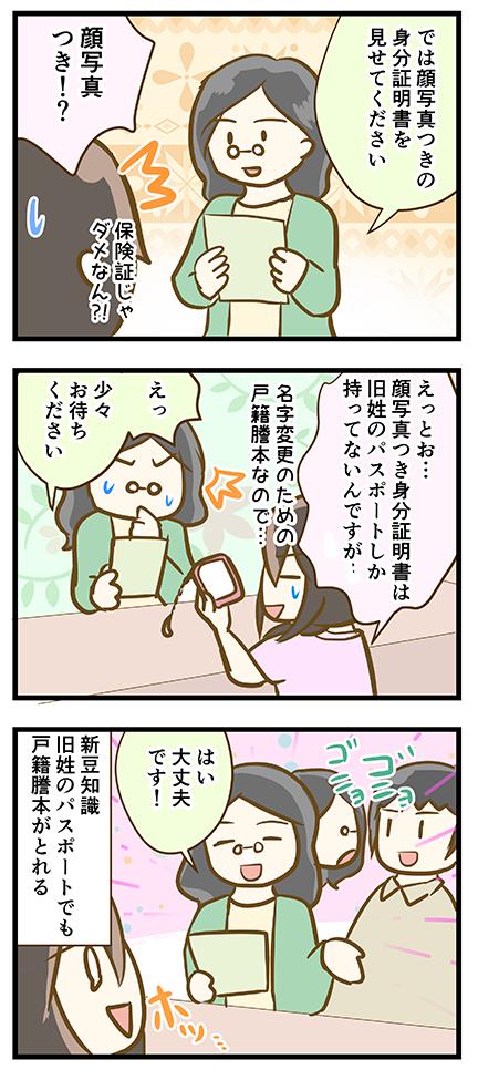4coma_219_02