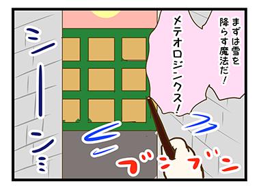 4coma_114_04