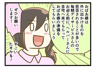 4coma_149_06