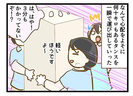 4coma_213_04
