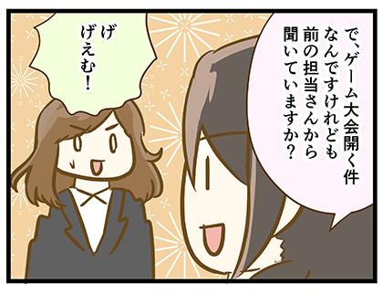 4coma_293_01