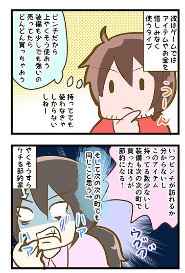 4coma_123_01