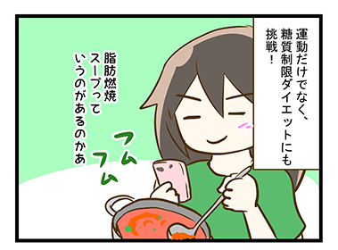 4coma_104_05