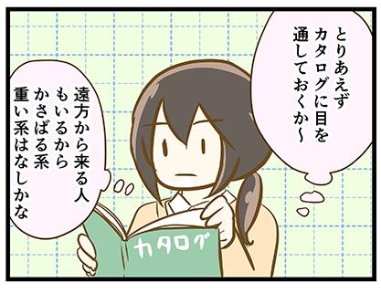 4coma_295_01