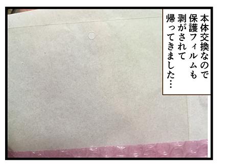 4coma_229_05