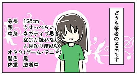 shoukai-ena_1