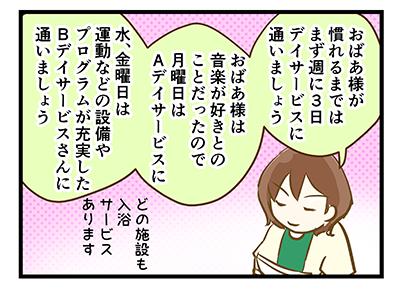 4coma_149_03