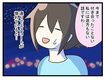 4coma_73_04