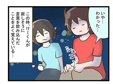 4coma_74_01