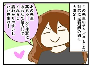 4coma_147_01