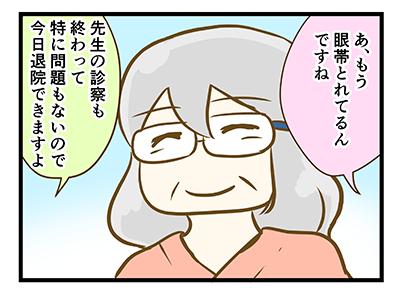 4coma_156_06