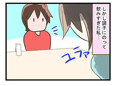 4coma_65_04