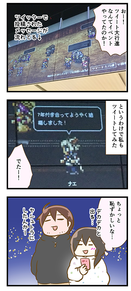 4coma_268_04