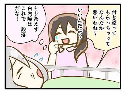 4coma_188_01
