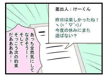 4coma_67_04