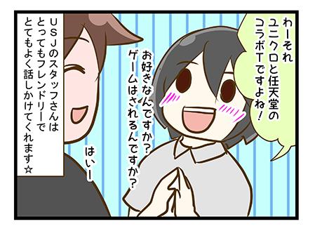 4coma_116_02