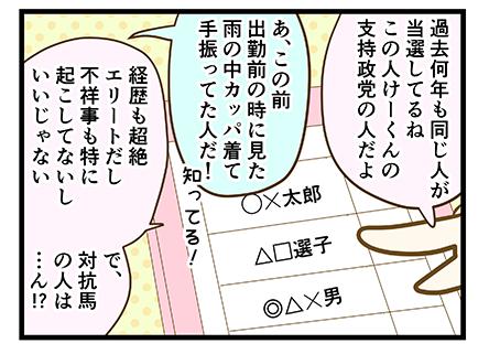 4coma_207_03