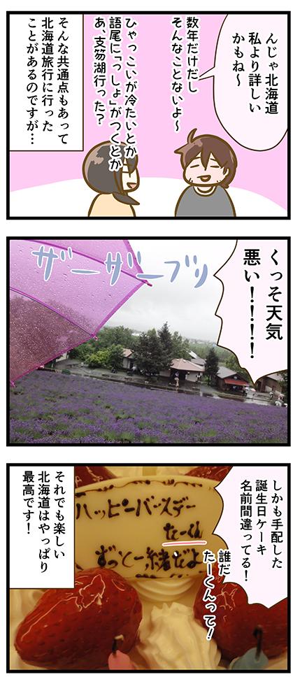4coma_339_03