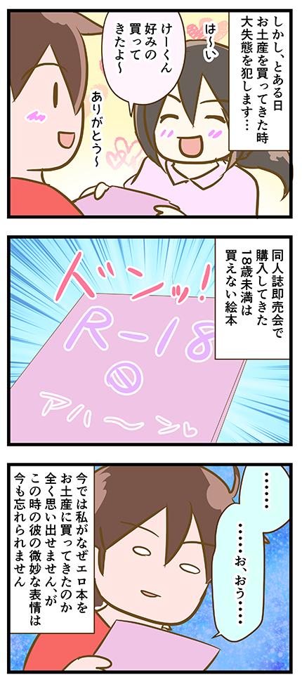 4coma_221_02