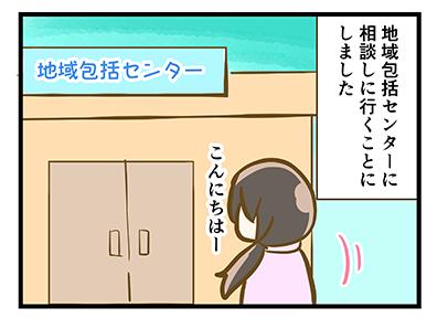 4coma_146_04
