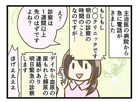 4coma_193_02