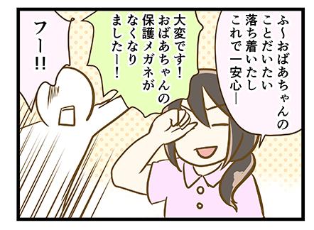 4coma_194_02