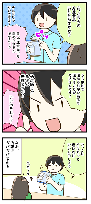 4coma_69_02