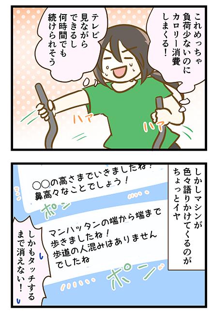 4coma_357_06