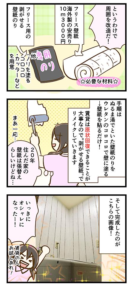 4coma_232_04