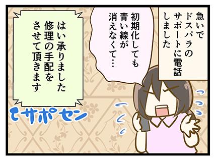 4coma_229_04