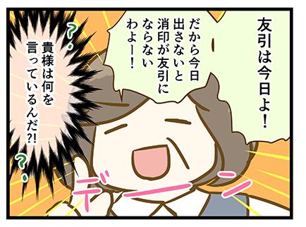 4coma_332_01