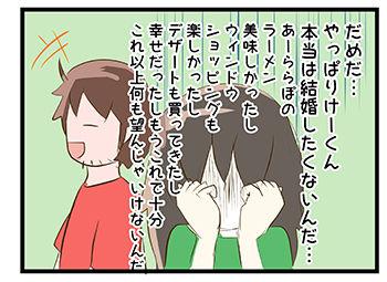 4coma_33_01