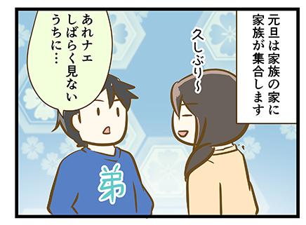 4coma_270_02