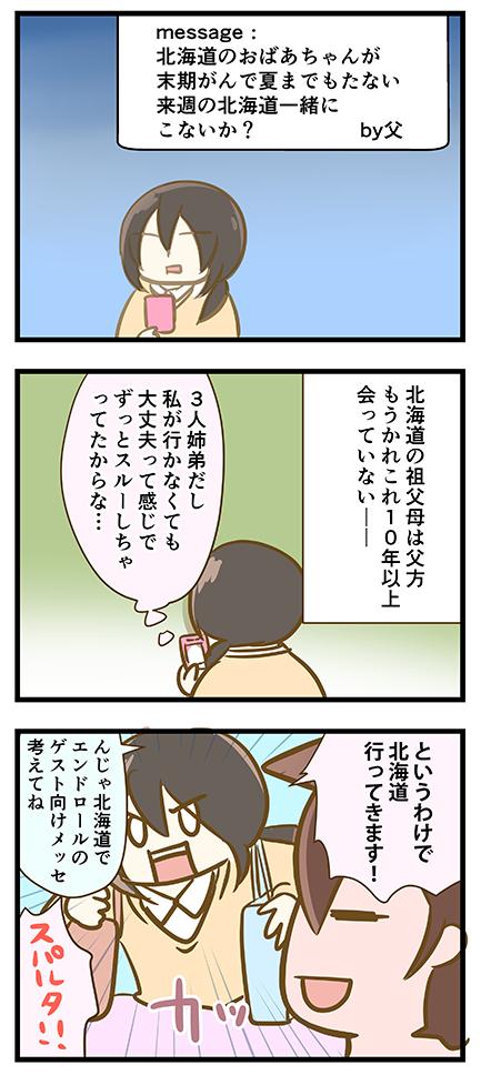 4coma_340_02