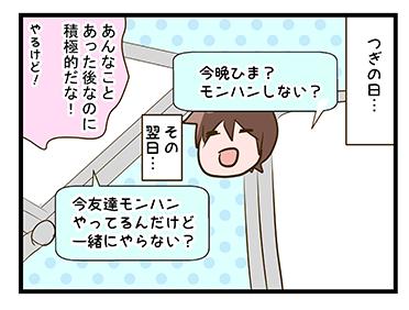 4coma_75_04