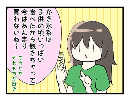 4coma_18_05