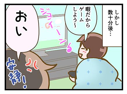 4coma_189_02