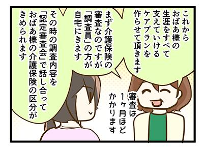 4coma_148_04